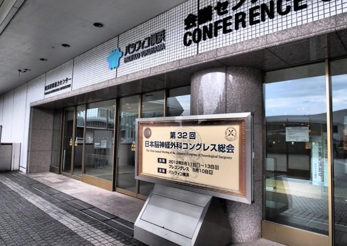 会場は恒例のパシフィコ横浜