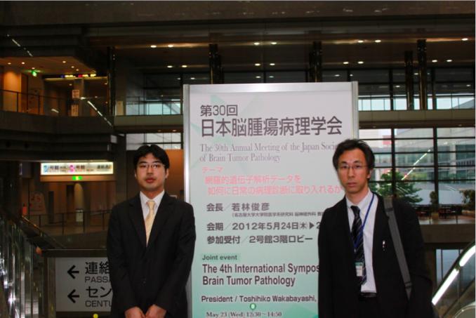5月24日〜26日間、名古屋で開催された第30回日本脳腫瘍病理学会に参加してきました(初日学会会場にて)。