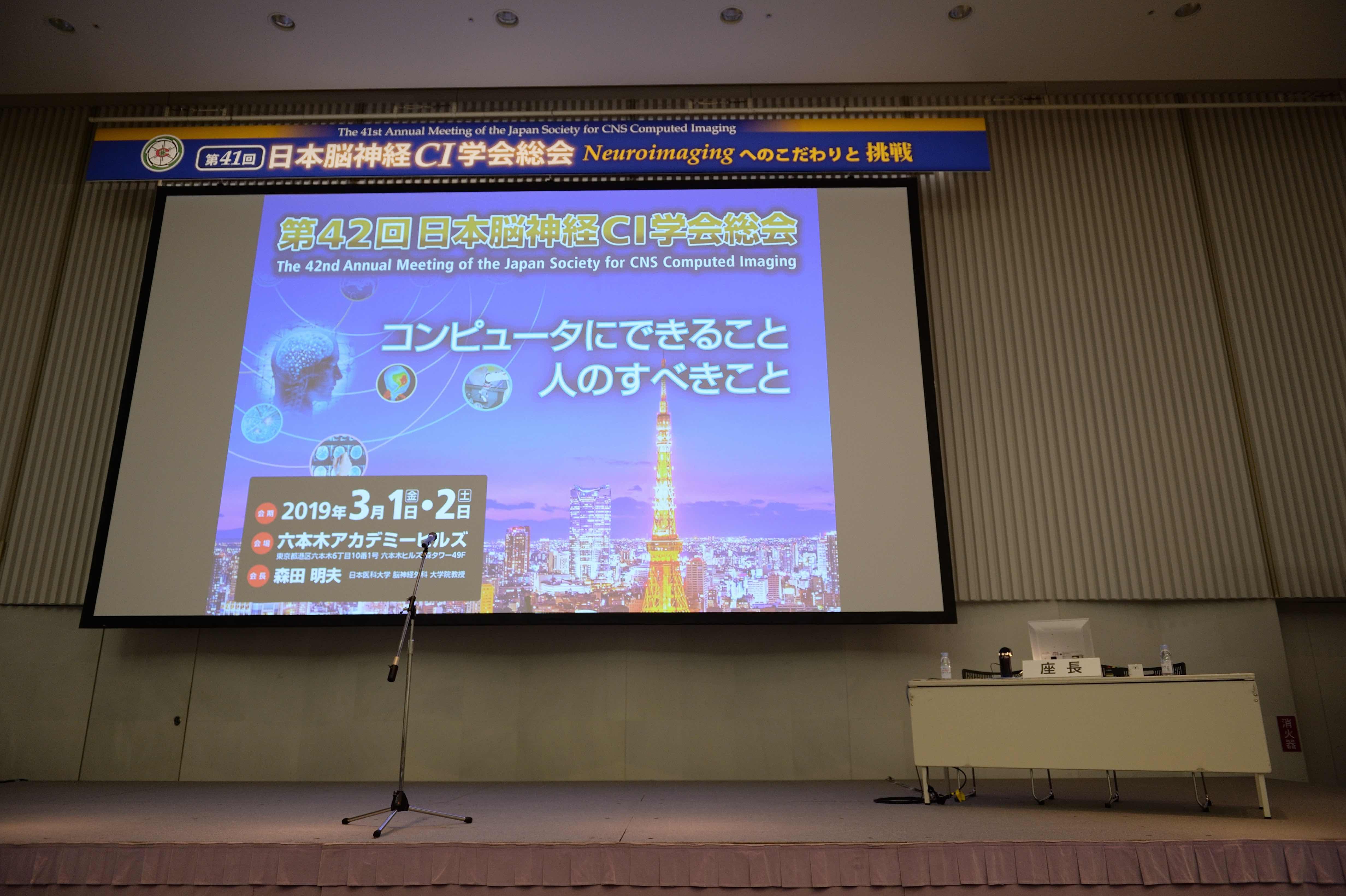 次回のCI学会は日本医科大学森田明夫教授会長のもと、2019年3月1日〜2日に六本木アカデミーヒルズで開催されます